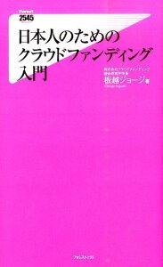 【楽天ブックスならいつでも送料無料】日本人のためのクラウドファンディング入門 [ 板越ジョー...