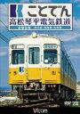 ことでん 高松琴平電気鉄道 全線往復 琴平線・長尾線・志度線 [ (鉄道) ]