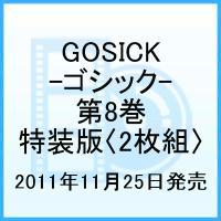 GOSICK-ゴシックー 第8巻