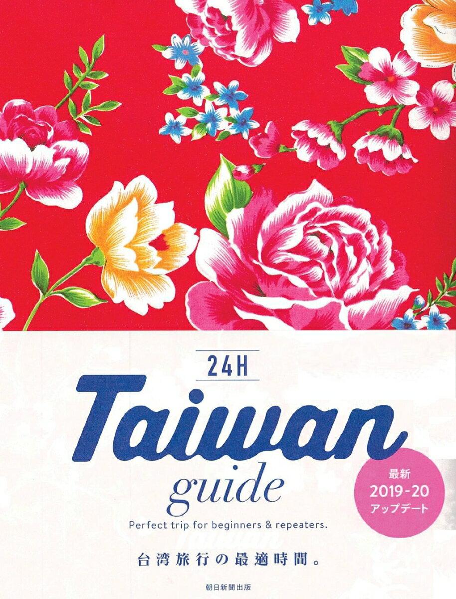 Taiwan guide 24H画像