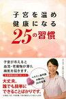 【バーゲン本】子宮を温め健康になる25の習慣 [ 池下 育子 ]