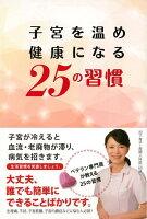 【バーゲン本】子宮を温め健康になる25の習慣