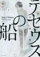 9784065149621 - 【あらすじ】『テセウスの船』57話(7巻)【感想】