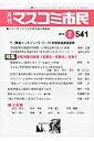 月刊マスコミ市民(541) ジャーナリストと市民を結ぶ情報誌 安倍内閣の教育「右傾化・反動化」を突く