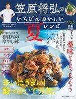 笠原将弘のいちばんおいしい夏レシピ