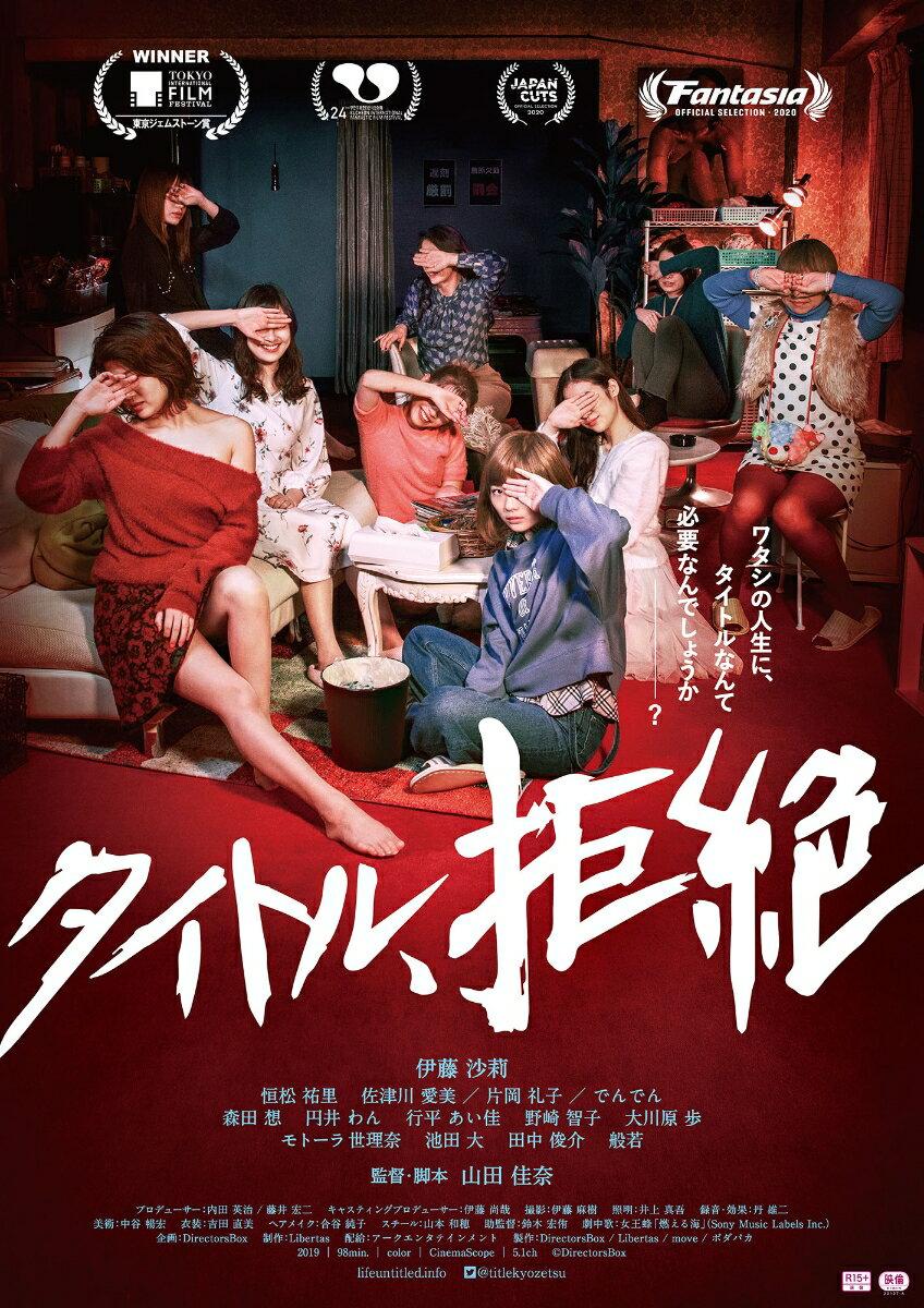タイトル、拒絶【Blu-ray+DVDセット】【Blu-ray】