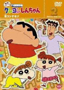 クレヨンしんちゃん TV版傑作選 第8期シリーズ 2 合コンするゾ [ 臼井儀人 ]