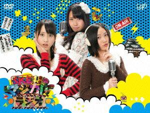 【送料無料】SKE48のマジカル・ラジオ DVD-BOX【初回限定豪華版】 [ 松井珠理奈 ]