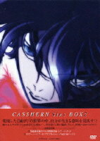 キャシャーンSins DVD 特別装丁BOX2巻