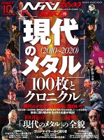 ヘドバン的「現代のメタル(2010〜2020)」100枚とクロニクル