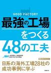 GOOD FACTORY 最強の工場をつくる48の工夫 日系の海外工場20社の成功事例に学ぶ [ 一般社団法人 日本能率協会 GOOD FACTORY研究会 ]