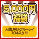 【激アツ】5,000円福袋