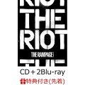 【先着特典】THE RIOT (CD+2Blu-ray) (B2ポスター付き)