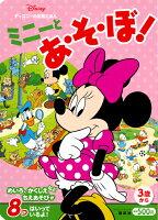 ディズニーの知育えほん ミニーと あ・そ・ぼ! (ディズニーブックス)