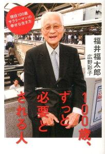 【楽天ブックスならいつでも送料無料】100歳、ずっと必要とされる人 [ 福井福太郎 ]