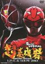 超英雄祭 KAMEN RIDER×SUPER SENTAI LI...