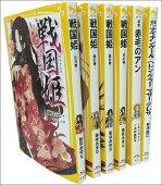 はじめての歴史 6冊セット(女の子向け)【プレゼントにおすすめ!】