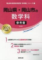 岡山県・岡山市の数学科参考書(2021年度版)