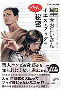 【送料無料】聖★おにいさんイエスとブッダのパネェ秘密