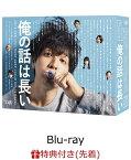 【先着特典】俺の話は長い Blu-ray BOX(オリジナルA5クリアファイル付き) 【Blu-ray】 [ 生田斗真 ]