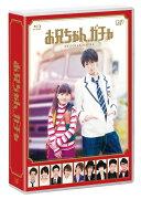お兄ちゃん、ガチャ Blu-ray BOX 通常版 【Blu-ray】