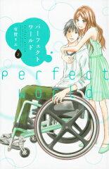 やっぱり「コレジャナイ」岩田剛典と杉咲花W主演で『パーフェクトワールド』映画化