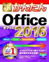 今すぐ使えるかんたんOffice 2016 [ 技術評論社編