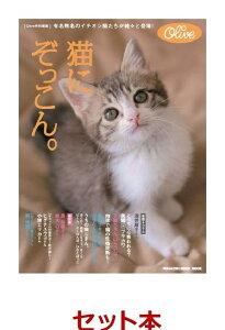 猫好き必見!ギフトにおすすめ3冊セット