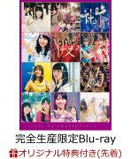 【楽天ブックス限定先着特典】ALL MV COLLECTION2〜あの時の彼女たち〜 (完全生産限定盤 4Blu-ray) (ミニクリアファイル 楽天ブックス絵柄)【Blu-ray】