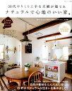 30代やりくり上手な夫婦が建てた ナチュラルで心地のいい家 [ Come home!編集部 ]