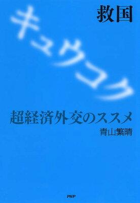 【送料無料】救国 [ 青山繁晴 ]