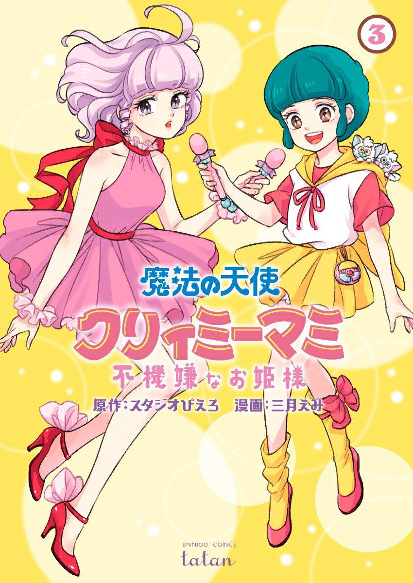魔法の天使 クリィミーマミ 不機嫌なお姫様(3)画像