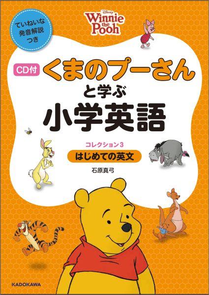くまのプーさんと学ぶ小学英語(コレクション3)画像