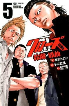クローズZERO2鈴蘭×鳳仙(5) (少年チャンピオンコミックス) [ 平川哲弘 ]