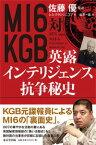 MI6対KGB 英露インテリジェンス抗争秘史 [ レム・クラシリニコフ ]