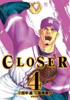 CLOSER 〜クローザー〜 4巻