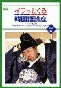 イラっとくる韓国語講座 vol.4 パングー誕生編  ~韓国