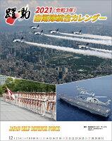 陸海空自衛隊 躍動(2021年1月始まりカレンダー)