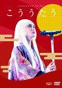 "Ko Shibasaki Live Tour 2015 ""こううたう"" [ 柴咲コウ ]"