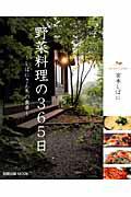 【送料無料】野菜料理の365日 [ 宮本しばに ]