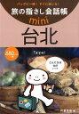 台北 台湾華語 (旅の指さし会話帳mini) [ 片倉佳史 ]