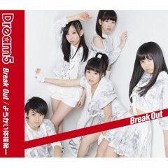 【楽天ブックスならいつでも送料無料】Break Out / ようかい体操第一 (CD+DVD) [ Dream5 ]