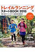 トレイルランニングスタートBOOK(2016)