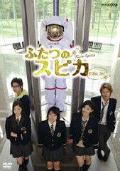 【送料無料】NHK ドラマ8 ふたつのスピカ [ 桜庭ななみ ]