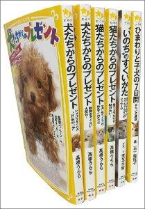 心あたたまる動物物語 6冊セット【プレゼントにおすすめ!】