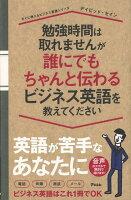 【バーゲン本】勉強時間は取れませんが誰にでもちゃんと伝わるビジネス英語を教えてください