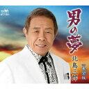 北島三郎 - 男の夢