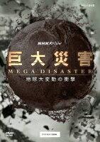 NHKスペシャル 巨大災害 MEGA DISASTER 地球大変動の衝撃 DVD-BOX
