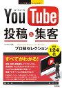 YouTube投稿&集客 プロ技セレクション (今すぐ使えるかんたんE...