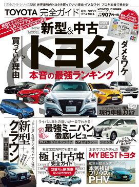 TOYOTA完全ガイド トヨタ本音採点簿 (100%ムックシリーズ 完全ガイドシリーズ 220)